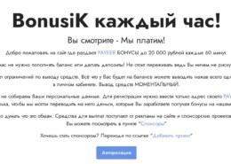 Bonusik.win — какие отзывы, платит или лохотрон?