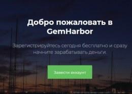 Какие отзывы об инвестиционном проекте gemharbor.com?