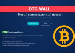 Btc-wall.ru — можно ли заработать, какие отзывы?