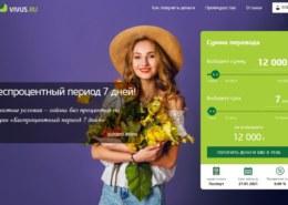 Онлайн займы vivus.ru — какие отзывы?
