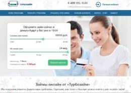 Онлайн займы turbozaim.ru — какие отзывы?