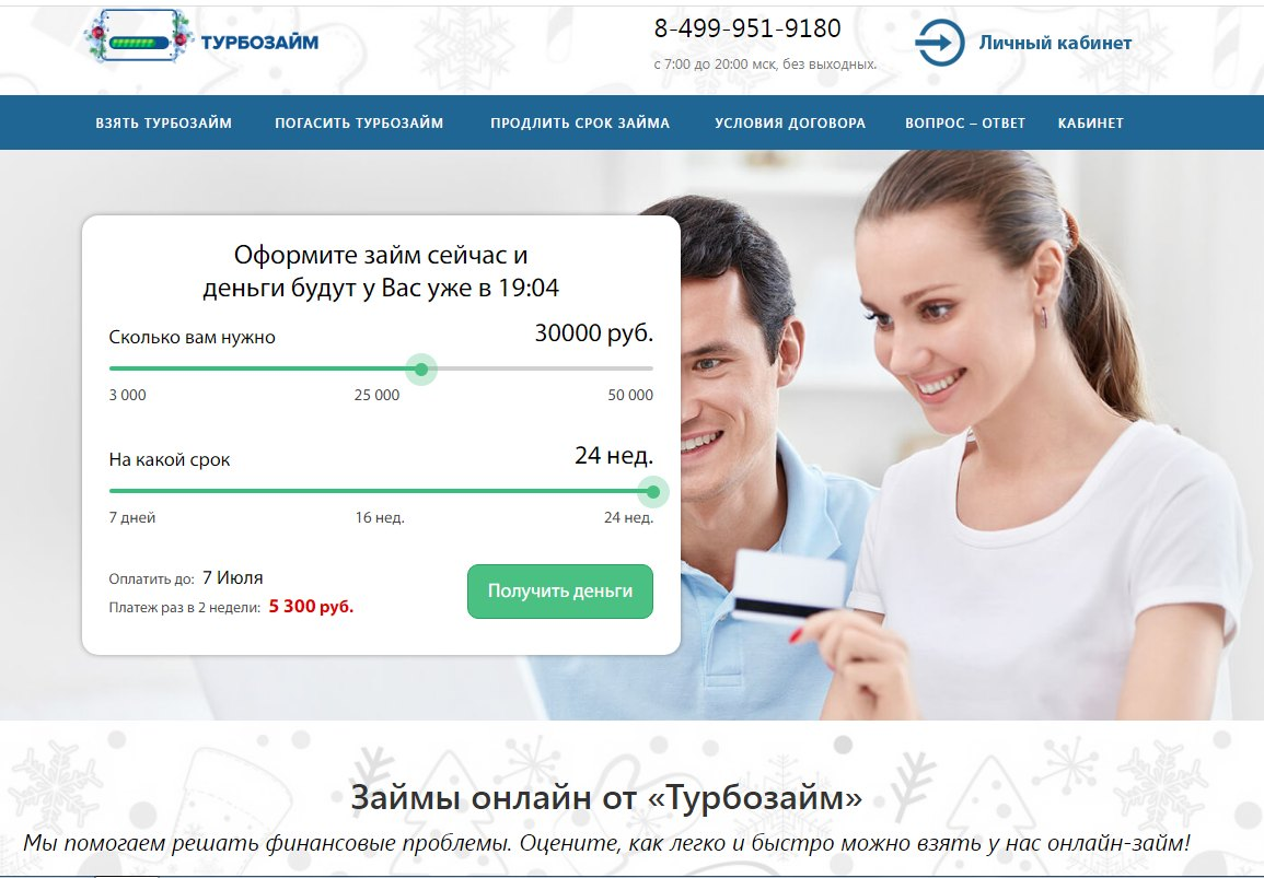 веб займ документы