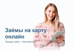 Онлайн займы web-zaim.ru — какие отзывы?