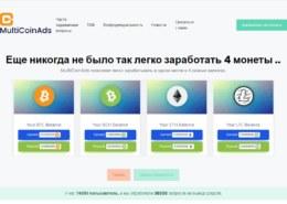 Multicoinads.com — какие отзывы, платит или нет?