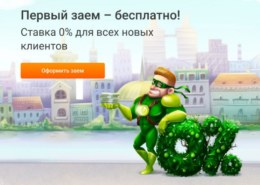Онлайн займы lime-zaim.ru — какие отзывы?