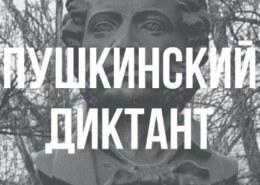 Какие вопросы и ответы для Пушкинского диктанта 2021?