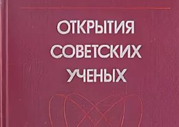 Чьё имя носит эффект, занесённый в Госреестр открытий СССР под №1?