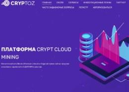Облачный майниг cryptoz.biz — какие отзывы?