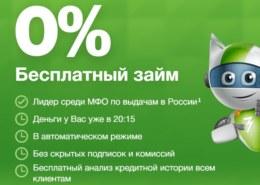 Онлайн займы Займер (zaymer.ru) — какие отзывы?