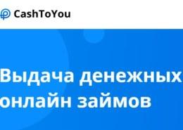 Онлайн займы CashToYou (cashtoyou.ru) — какие отзывы?