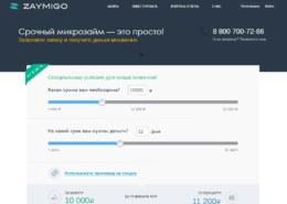 Онлайн займы zaymigo.com — какие отзывы?