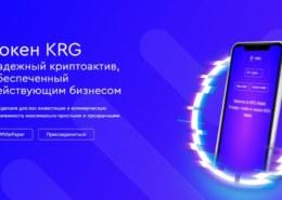 KRG Token — какие отзывы о новой криптовалюте?