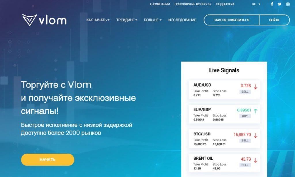 Брокер Vlom - какие отзывы трейдеров о vlom.com?