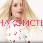 Сайт Без комплексов - актриса в рекламе, кто она?