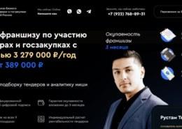 Тендери — какие отзывы о франшизе гос закупок Рустама Темирова?