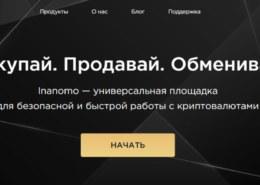 Inanomo (Инаномо) — каковы реальные отзывы о бирже криптовалют inanomo.com?