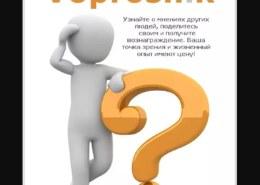 voprosnik.ru что за сайт, он платит или нет, какие отзывы?