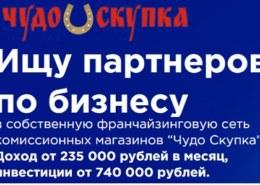 Франшиза Чудо-скупка, franch-chudoskupka.ru — какие отзывы?