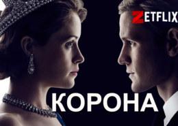 Почему так много споров и критики в адрес сериала «Корона»?
