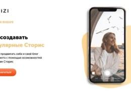 Анастасия Бебякина — Как создавать популярные Сторис (2021) — ваши отзывы и мнения