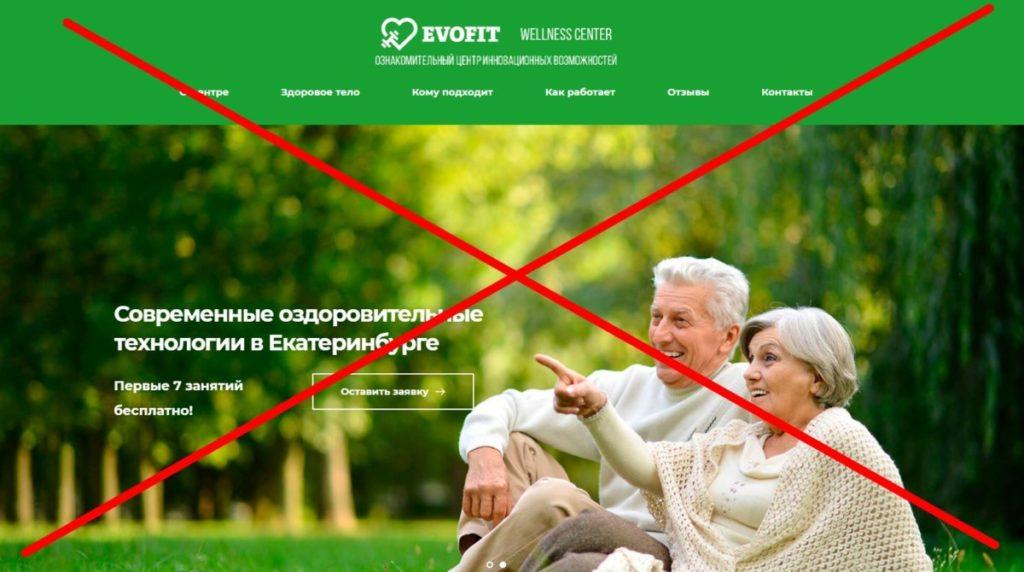 EvoFit, evofit96.ru - какие отзывы? Почему не рекомендуют этот центр в Екатеринбурге?