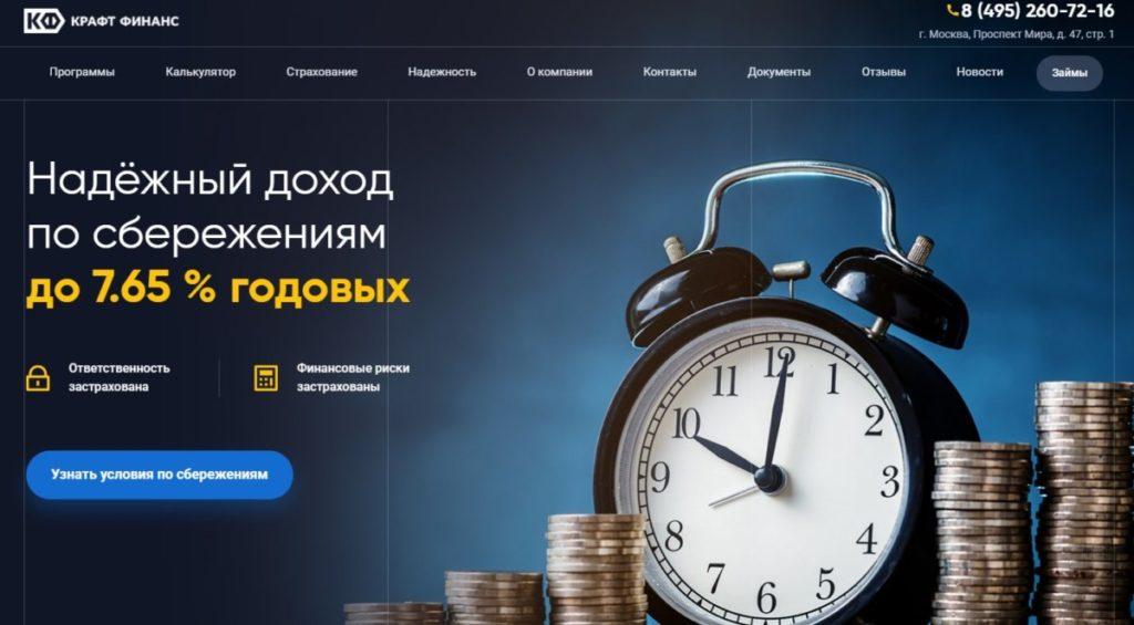 КПК КРАФТ ФИНАНС - какие отзывы о kraftfinance.ru?