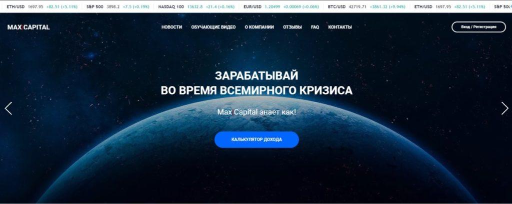 Max|Capital - какие отзывы о фонде max-capital.pro?