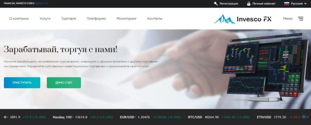 Invesco FX - какие отзывы о invescofx.com?
