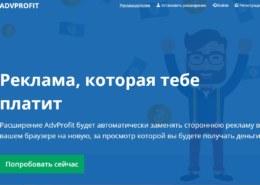 Расширение AdvProfit — какие отзывы?