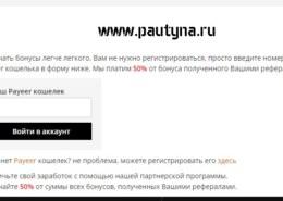 Pautyna.ru — какие отзывы, платит или лохотрон?