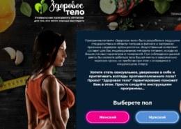 Проект Здоровое тело (body-health.online) — какие отзывы?