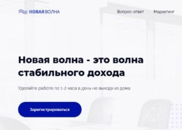 Новая волна (newvolna.ru) — какие отзывы?