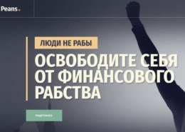 Пинс (peans.ru) — какие отзывы?