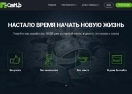 Cashproject.ru — какие отзывы, платит или лохотрон?