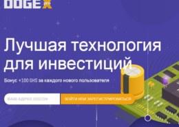 Dogex.pro — какие отзывы, платит или лохотрон?