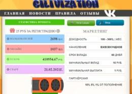 Cilivization.space — какие отзывы, платит или лохотрон?