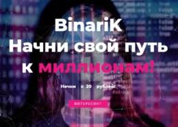 Binarik.com — какие отзывы, платит или развод?