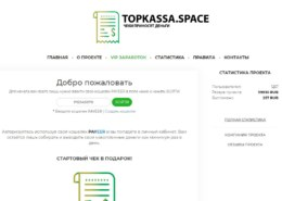 Topkassa.space — какие отзывы, платит или развод?