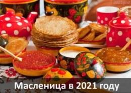 Масленица 2021 в Самаре — какая программа мероприятий?