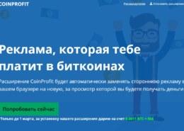 Расширение CoinProfit — какие отзывы?