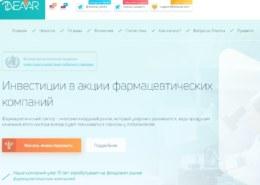 Инвестиционный проект neavar.com — какие отзывы?
