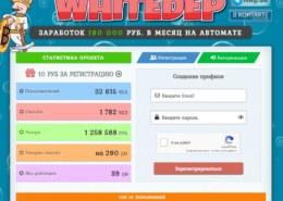 Whitedep.fun — платит или нет, какие отзывы?