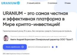 Uranium.cash — какие отзывы?