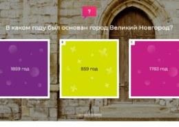 В каком году был основан город Великий Новгород?