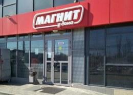 Какие скидки в магазинах «Магнит»с 17 февраля 2021 года в Москве ?