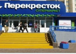Какие скидки в магазинах «Перекресток» со 2 марта 2021 года в Москве ?
