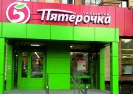 Какие скидки в магазинах «Пятерочка» с 23 февраля 2021 года в Москве ?