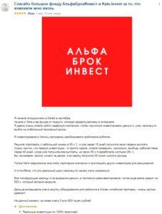 Екатерина Петрова (invest.kate) - какие отзывы об инвесторе, кто такая?