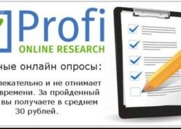 Profi Online Research — что за сайт, он платит или нет, какие отзывы?