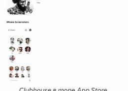 Как попасть в Clubhouse?